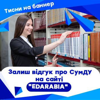 Відгуки - Edarabia