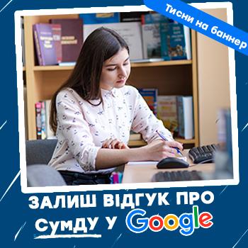 Відгуки - Google