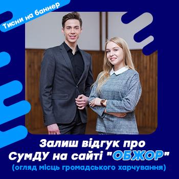 Відгуки - Обжор