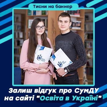 Відгуки - Освіта в Україні